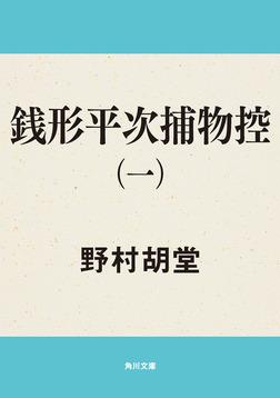 銭形平次捕物控(一)-電子書籍