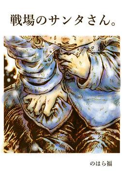 戦場のサンタさん。2-電子書籍