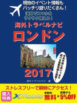 現地のイベント情報もバッチリ盛りだくさん! 海外でスマホをサクサク使える! 海外トラベルナビ ロンドン 2017-電子書籍