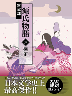 源氏物語 37 横笛-電子書籍