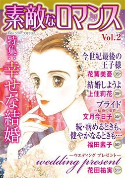 素敵なロマンス Vol.2-電子書籍
