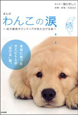 まんが わんこの涙~成犬譲渡ボランティアが見た泣ける話~-電子書籍