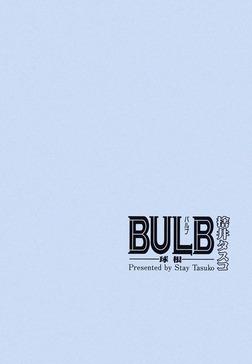 BULB-電子書籍