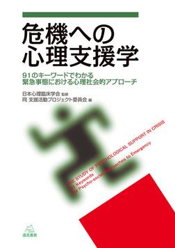 危機への心理支援学 91のキーワードでわかる緊急事態における心理社会的アプローチ-電子書籍