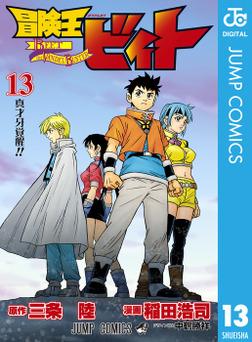 冒険王ビィト 13-電子書籍