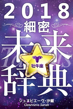 2018年占星術☆細密未来辞典牡牛座-電子書籍