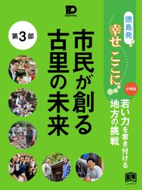 徳島発幸せここに分冊版第3部 市民が創る古里の未来