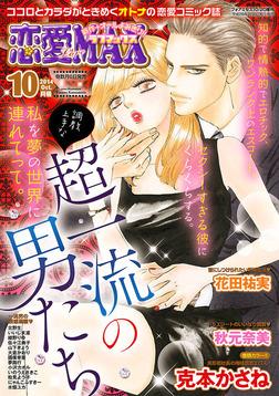 恋愛LoveMAX 2014年10月号-電子書籍