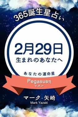 365誕生星占い~2月29日生まれのあなたへ~-電子書籍
