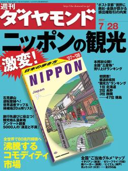 週刊ダイヤモンド 07年7月28日号-電子書籍