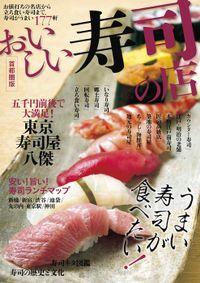 おいしい寿司の店 首都圏版