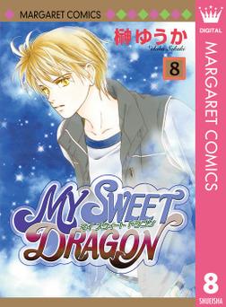MY SWEET DRAGON 8-電子書籍