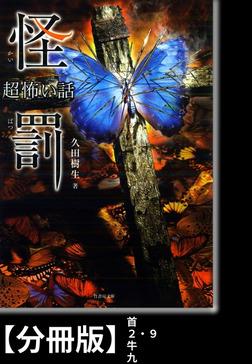 「超」怖い話 怪罰【分冊版】『首』『2・9』『牛』『九』-電子書籍