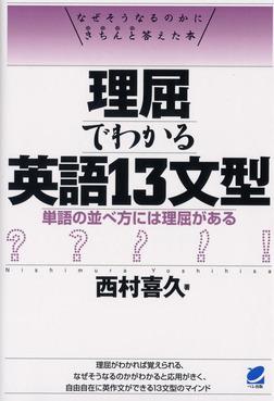 理屈でわかる英語13文型-電子書籍