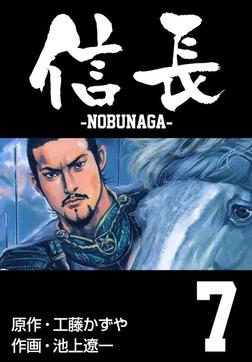 信長 7-電子書籍