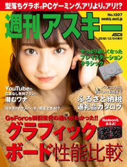 週刊アスキーNo.1207(2018年12月4日発行)-電子書籍