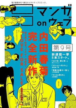 マンガ on ウェブ第9号-電子書籍