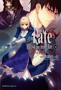Fate/stay night(10)