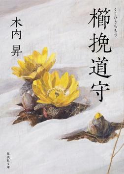 櫛挽道守-電子書籍