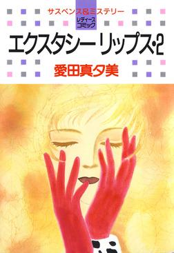 エクスタシーリップス 2巻-電子書籍