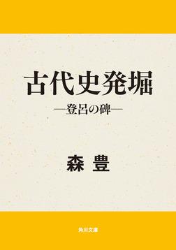 古代史発堀 -登呂の碑--電子書籍