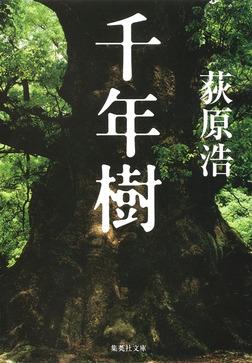 千年樹-電子書籍