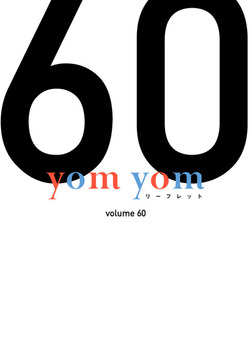 yom yomリーフレット vol.60-電子書籍