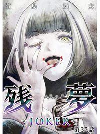 残夢 -JOKER-【分冊版】37話