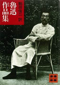 魯迅作品集-電子書籍