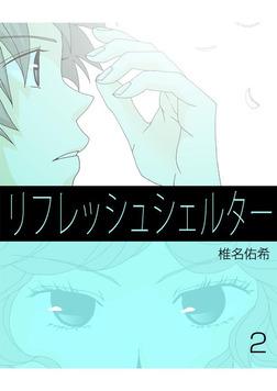 リフレッシュシェルター 第2話-電子書籍