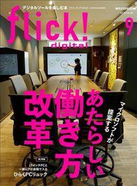 flick! 2019年9月号vol.95