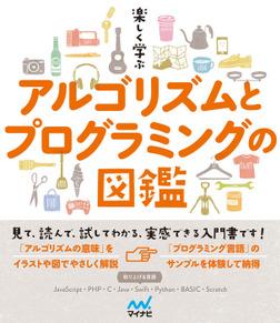 楽しく学ぶ アルゴリズムとプログラミングの図鑑-電子書籍