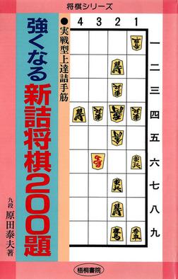 強くなる新詰将棋200題 : 実戦型上達詰手筋-電子書籍