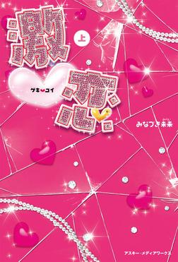 激恋<上>-電子書籍