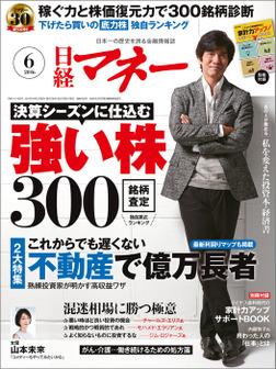 日経マネー 2016年 6月号 [雑誌]-電子書籍