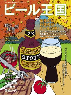ビール王国 Vol.4 2014年 11月号-電子書籍
