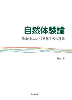 自然体験論 農山村における自然学校の理論-電子書籍