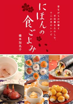 にほんの食ごよみ 昔ながらの行事と手仕事をたのしむ、十二か月のレシピ-電子書籍