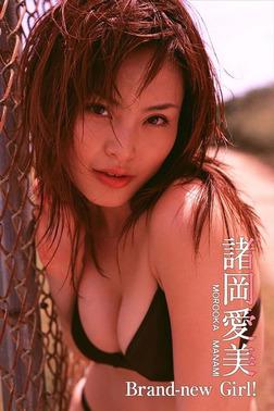 諸岡愛美 Brand-new Girl!【image.tvデジタル写真集】-電子書籍