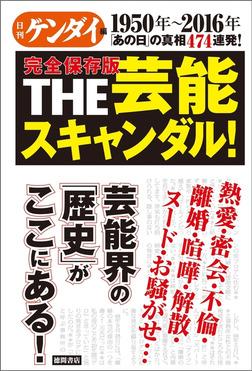 1950年~2016年 「あの日」の真相474連発! 完全保存版 THE芸能スキャンダル!-電子書籍