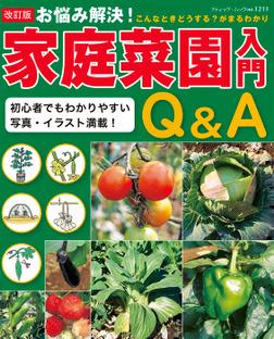 改訂版 家庭菜園入門Q&A-電子書籍