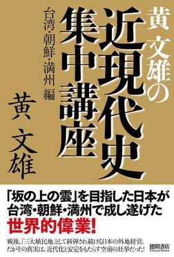 黄文雄の近現代史集中講座 台湾・朝鮮・満州編-電子書籍