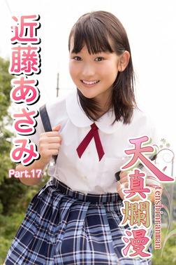 天真爛漫 近藤あさみ Part.17-電子書籍