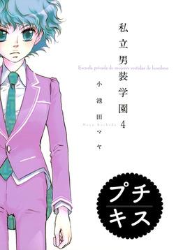 私立男装学園 プチキス(4)-電子書籍