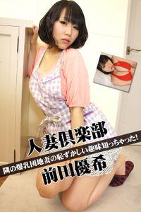 人妻倶楽部 前田優希 隣の爆乳団地妻の恥ずかしい趣味知っちゃった!