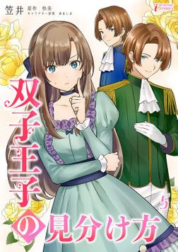 双子王子の見分け方 5-電子書籍