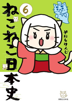 ねこねこ日本史(6)-電子書籍