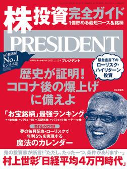 PRESIDENT 2021年2月12日号-電子書籍
