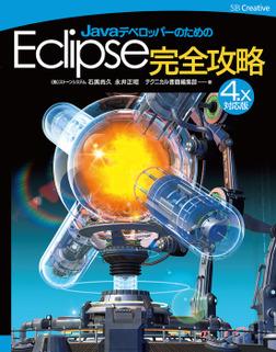 JavaデベロッパーのためのEclipse完全攻略[4.x対応版]-電子書籍