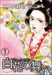白花の舞い(分冊版) 【第1話】